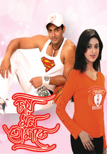 Watch Chae Mon Tomake full movie Online - Eros Now