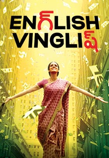 Watch English Vinglish - Telugu full movie Online - Eros Now