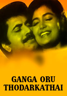 Watch Ganga Oru Thodarkathai full movie Online - Eros Now