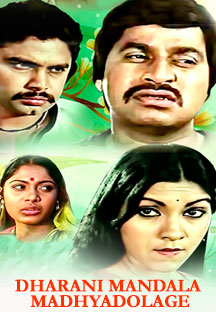 Watch Dharani Mandala Madhyadolage full movie Online - Eros Now