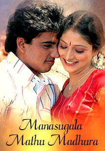 Watch Manasugala Mathu Madhura full movie Online - Eros Now