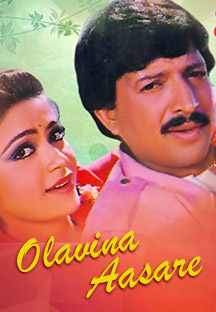Watch Olavina Aasare full movie Online - Eros Now