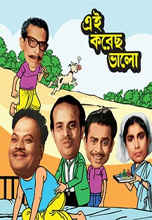 Watch Eai Korechho Bhalo full movie Online - Eros Now