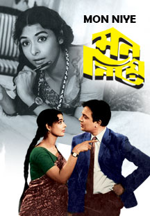 Watch Mon Niya full movie Online - Eros Now