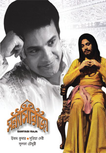 Watch Sanyasi Raja full movie Online - Eros Now