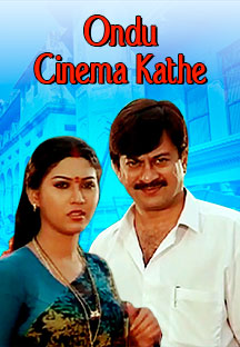 Watch Ondu Cinema Kathe full movie Online - Eros Now