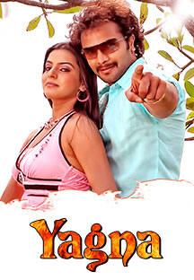 Watch Yagna full movie Online - Eros Now