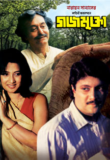 Watch Gajamukta full movie Online - Eros Now