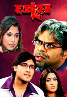 Watch Prem - Bengali full movie Online - Eros Now