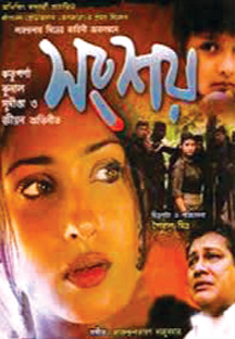 Watch Songshay full movie Online - Eros Now
