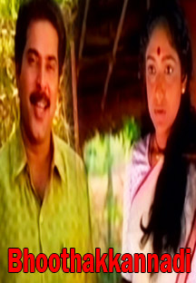 Watch Bhoothakkannadi full movie Online - Eros Now