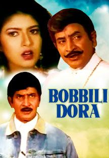 Watch Bobbili Dora full movie Online - Eros Now