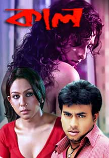 Watch Kaal - Bengali full movie Online - Eros Now
