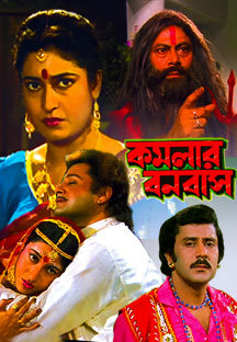 Watch Kamalar Banabas full movie Online - Eros Now