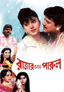 Watch Rajar Meye Parul full movie Online - Eros Now
