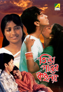 Watch Teesta Parer Kainya full movie Online - Eros Now