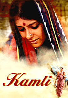 Watch Kamli full movie Online - Eros Now