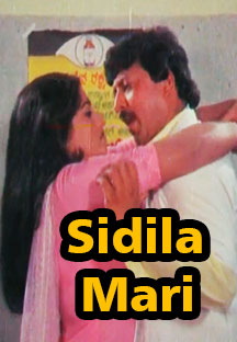 Watch Sidila Mari full movie Online - Eros Now