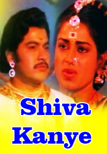 Watch Shiva Kanye full movie Online - Eros Now