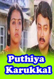 Watch Puthiya Karukkal full movie Online - Eros Now