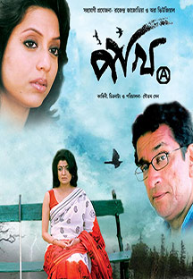 Watch Pakhi full movie Online - Eros Now