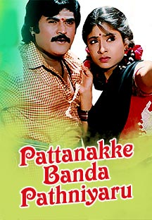 Watch Pattanakke Banda Pathniyaru full movie Online - Eros Now