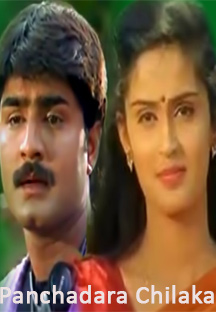 Watch Panchadara Chilaka full movie Online - Eros Now