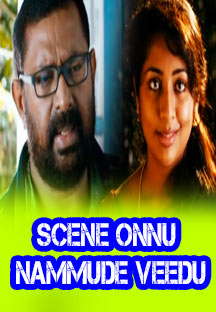 Watch Scene Onnu Nammude Veedu full movie Online - Eros Now