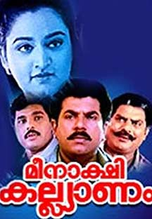 Watch Meenakshi Kalyanam full movie Online - Eros Now