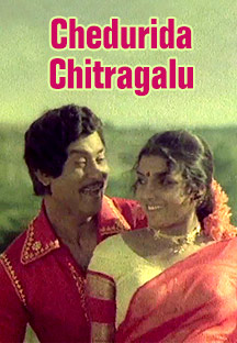 Watch Chedurida Chitragalu full movie Online - Eros Now