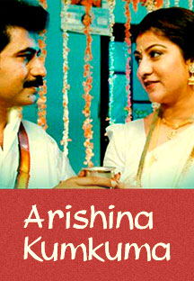 Watch Arishina Kumkuma - 1996 full movie Online - Eros Now