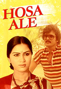 Watch Hosa Ale full movie Online - Eros Now