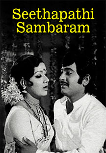 Watch Seethapathi Sambaram full movie Online - Eros Now