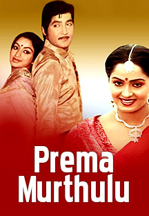 Watch Prema Murthulu full movie Online - Eros Now