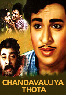 Watch Chandavalliya Thota full movie Online - Eros Now