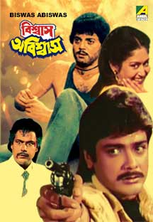 Watch Biswas Abiswas full movie Online - Eros Now