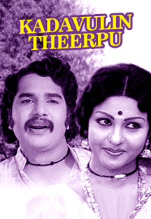 Watch Kadavulin Theerpu full movie Online - Eros Now
