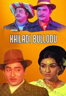 Watch Khiladi Bullodu full movie Online - Eros Now