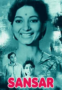 Sansar - Bengali