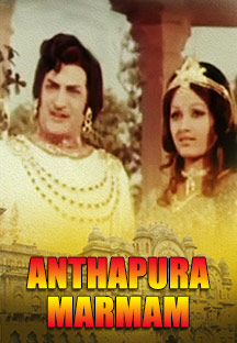 Watch Anthapura Marmam full movie Online - Eros Now