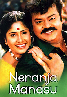 Watch Neranja Manasu full movie Online - Eros Now