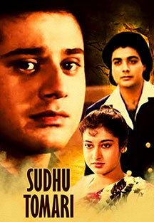 Watch Sudhu Tomari full movie Online - Eros Now