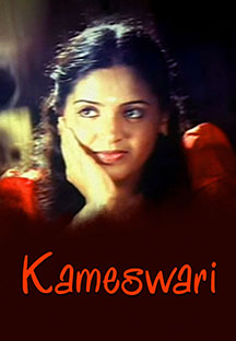 Watch Kameswari full movie Online - Eros Now