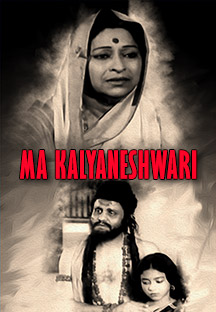 Watch Ma Kalyaneshwari full movie Online - Eros Now