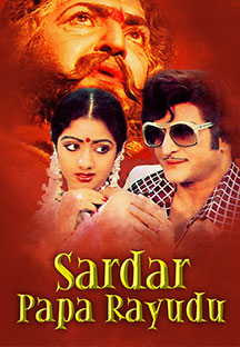 Watch Sardar Papa Rayudu full movie Online - Eros Now