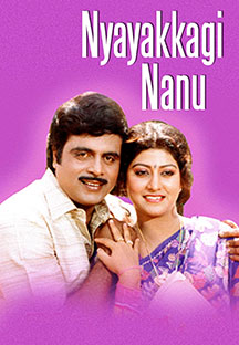 Watch Nyayakkagi Nanu full movie Online - Eros Now