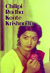 Watch Chilipi Radha Konte Krishnudu full movie Online - Eros Now