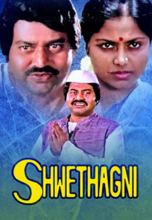 Watch Shwethagni full movie Online - Eros Now