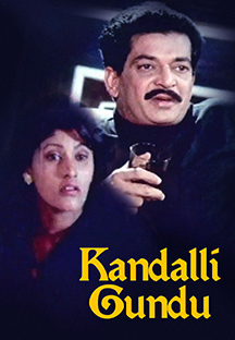 Watch Kandalli Gundu full movie Online - Eros Now