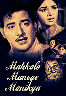 Watch Makkale Manege Manikya full movie Online - Eros Now